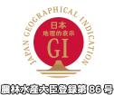 日本地理的表示GI農林水産大臣登録第86号
