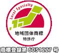 地域団体商標特許庁 商標登録第6031227号