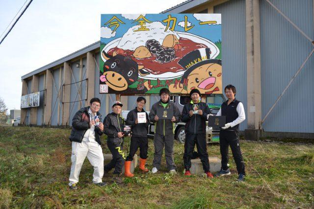 JA今金町青年部 PR看板「今金カレー召し上がれ!」