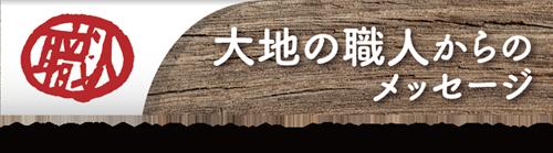 daichi_bana
