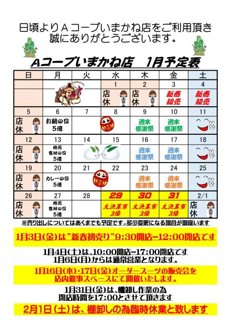 月セール計画1月-1