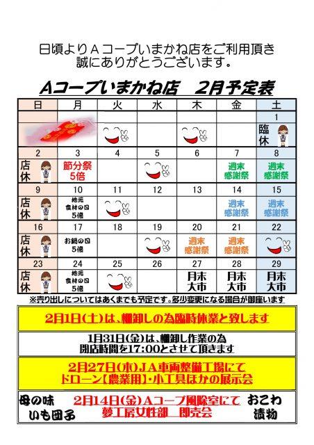 2月イベント-1