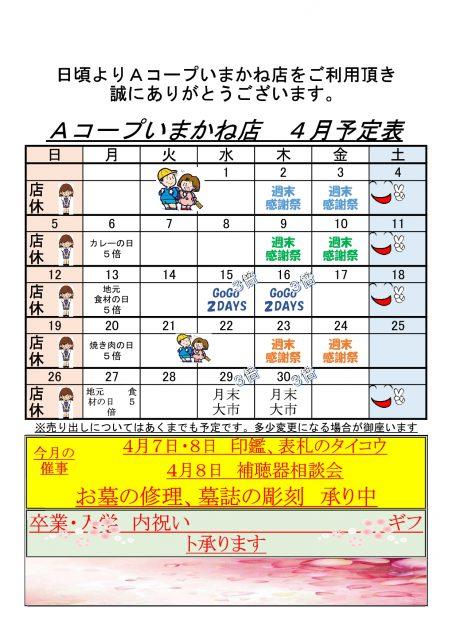 4月カレンダー-1