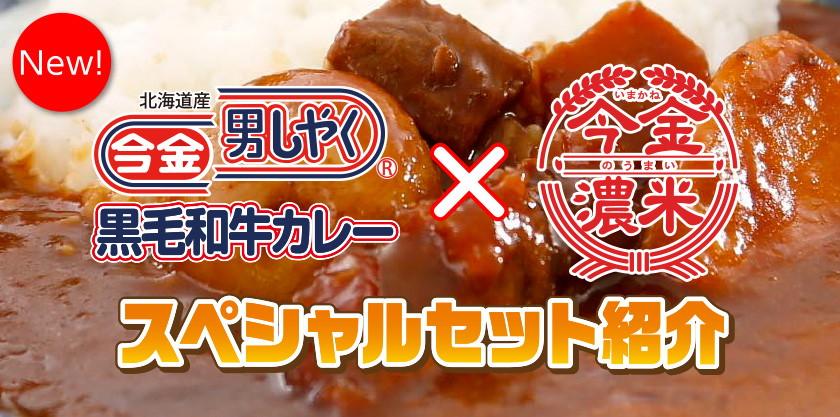 黒毛和牛カレーと今金濃米スペシャルセット