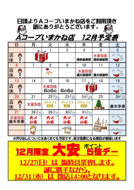 12月セール予定表_page-0001