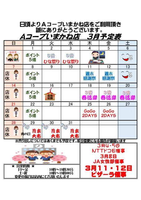 3月特売カレンダー_page-0001