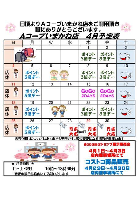 4月カレンダー_page-0001