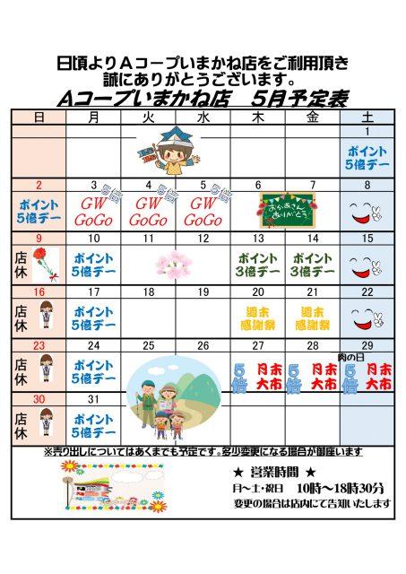 5月カレンダー_page-0001