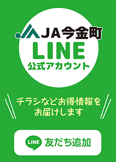JA今金町LINE公式アカウント